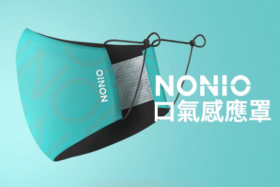 獅王 Nonio 數位行銷