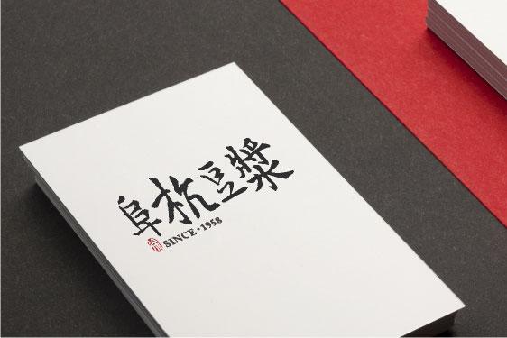 阜杭豆漿 品牌形象重整規劃設計
