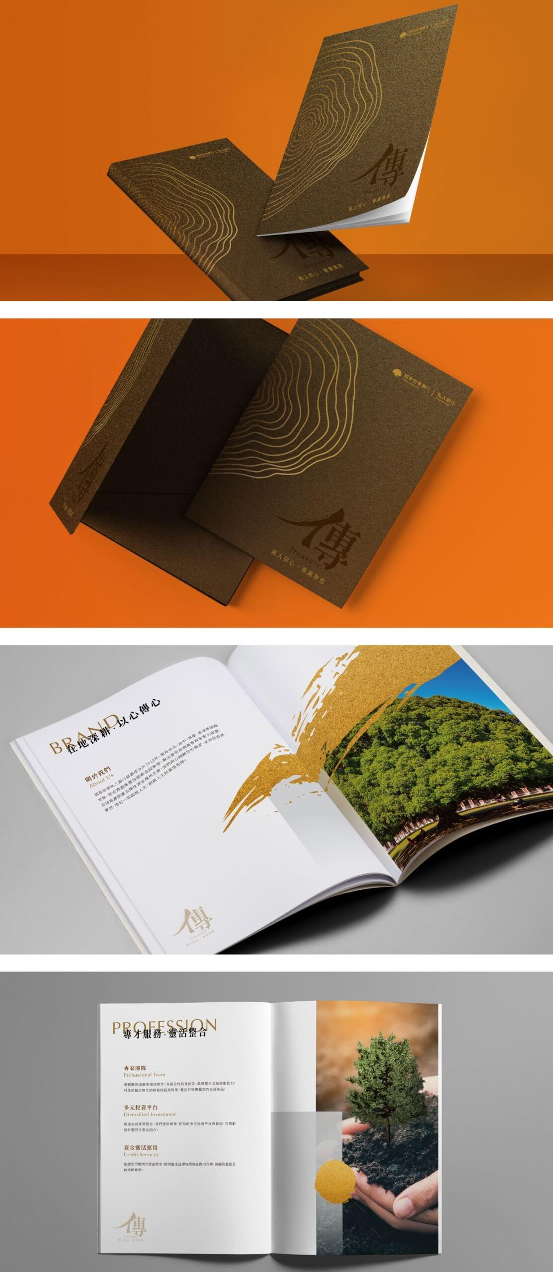 國泰世華銀行 平面視覺規劃設計 型錄設計