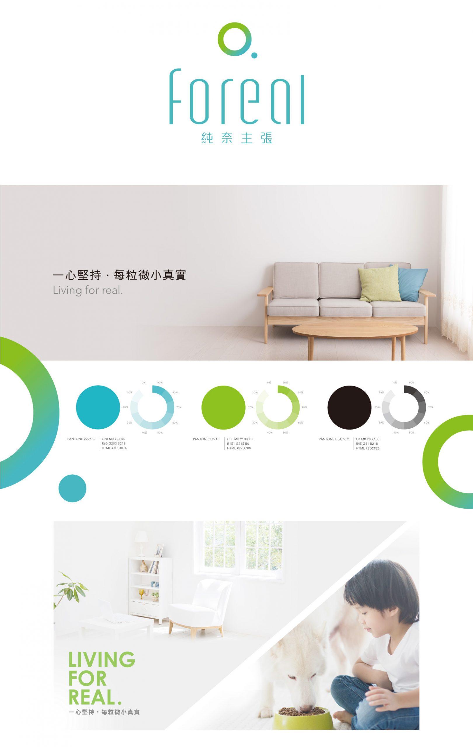 Foreal 純奈主張 品牌規劃設計02