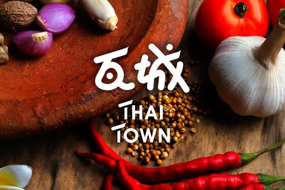 thaitown 品牌規劃設計
