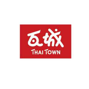 瓦城 THAI TOWN