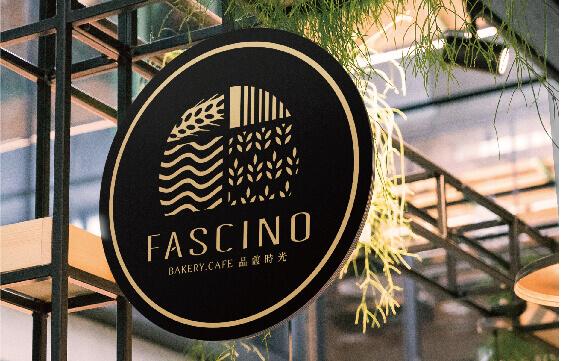 FASCINO上海連鎖麵包店品牌建立