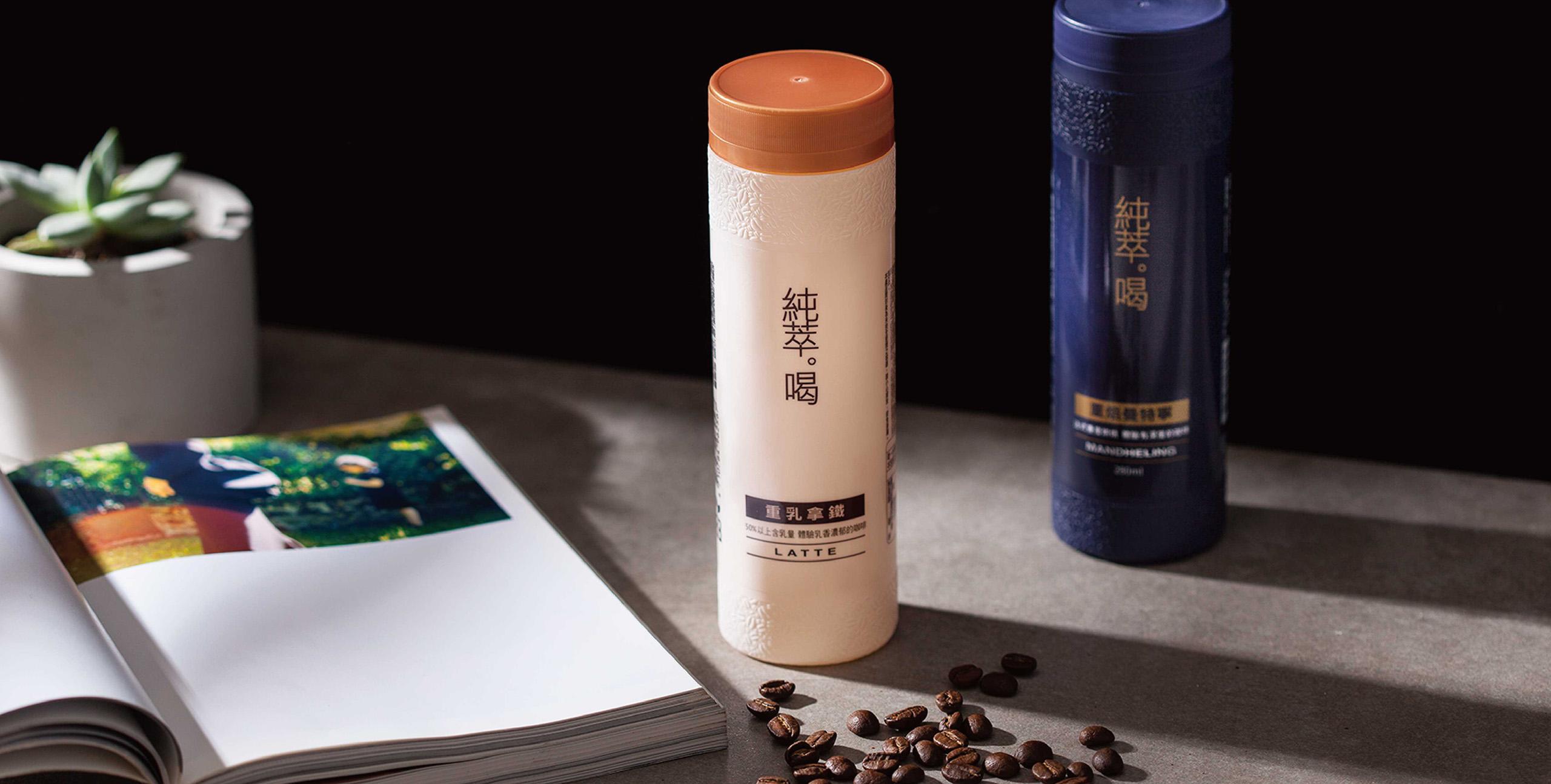 純萃喝 瓶裝飲料包裝設計