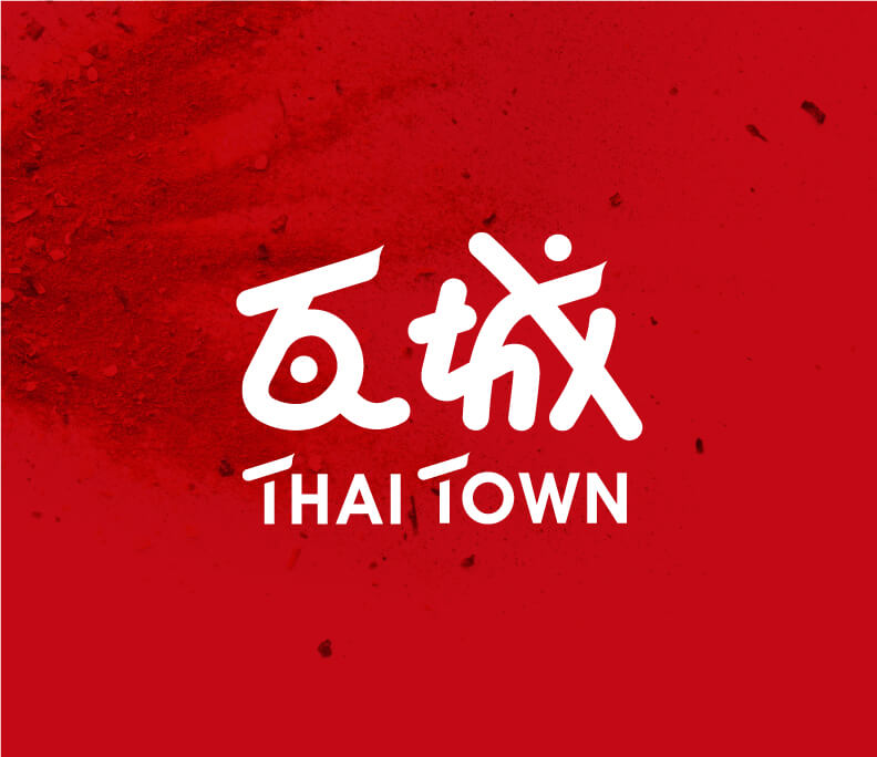 THAI TOWN 品牌定位與識別設計重整專案