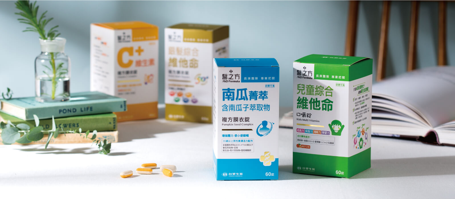 台塑生醫 保健食品包裝設計