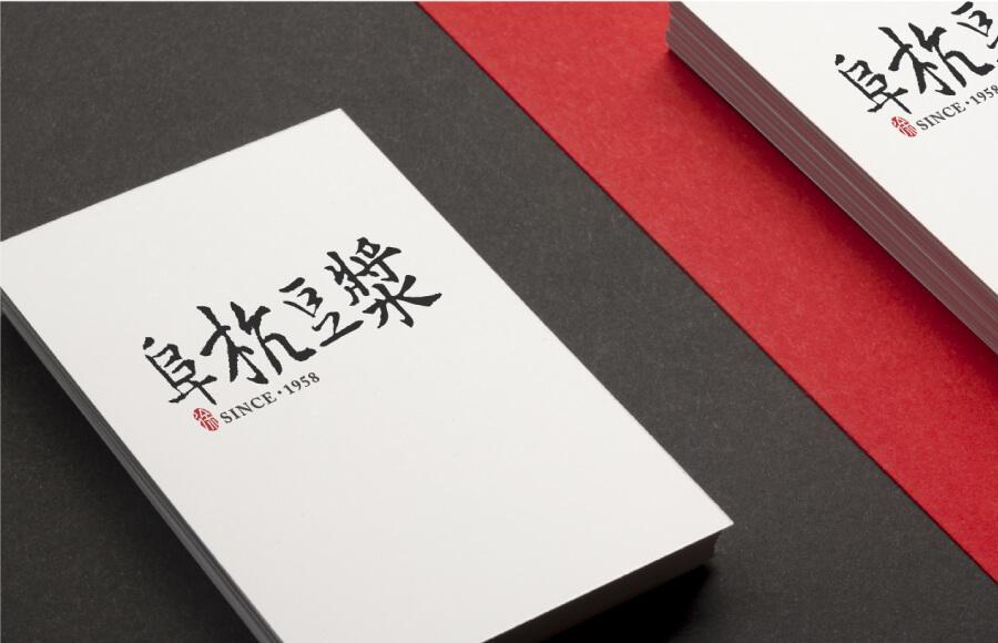 阜杭豆漿 品牌規劃與品牌設計重整專案