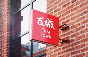 瓦城THAI TOWN 品牌定位與識別設計重整